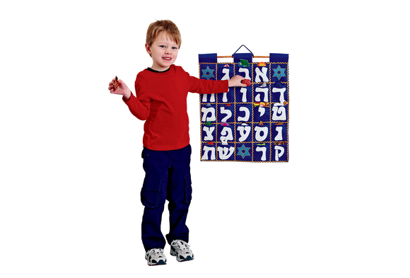 Alef Bet Fabric Wall Chart