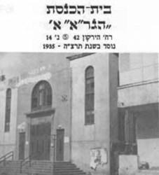 """Image result for בית כנסת הגר""""א תל אביב"""