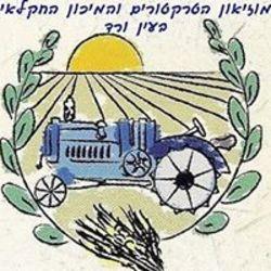מוזיאון הטרקטור והמיכון החקלאי