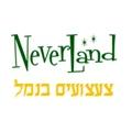 neverland נוורלנד צעצועים