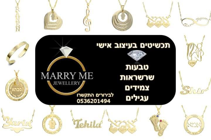 Jewelry Designers Shvil Ha merets Tel Aviv Jewelry Designers Easy