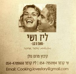ליז ושי מבשלים אהבה
