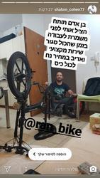 Ran bike