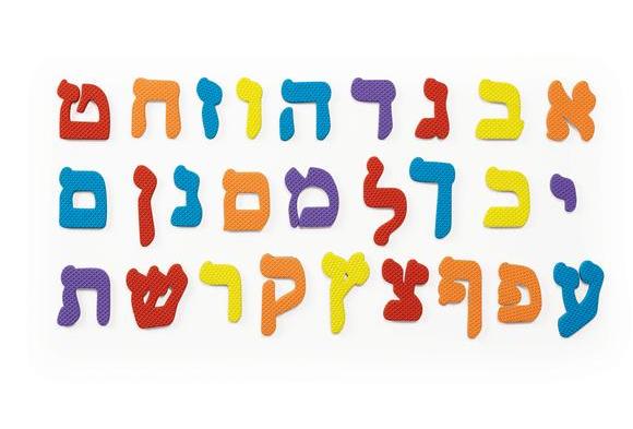 Alef Bet Foam Magnets - 27 Pieces