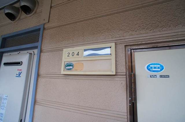 サンシティ竹内 02040号室のエントランス
