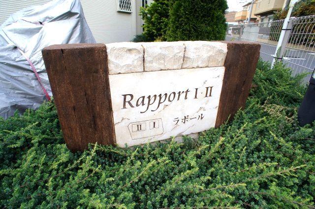 ラポールⅡ 01020号室のエントランス