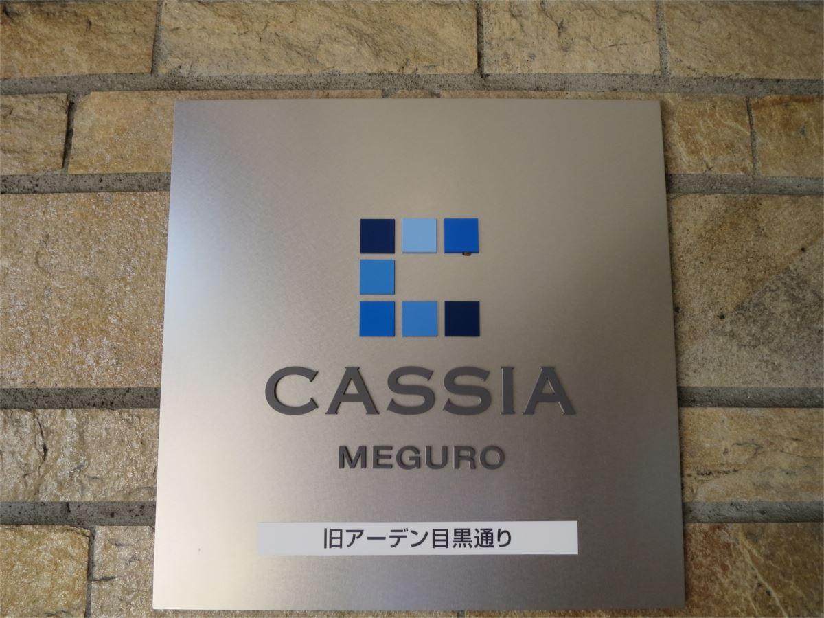 カッシア目黒 313号室のその他