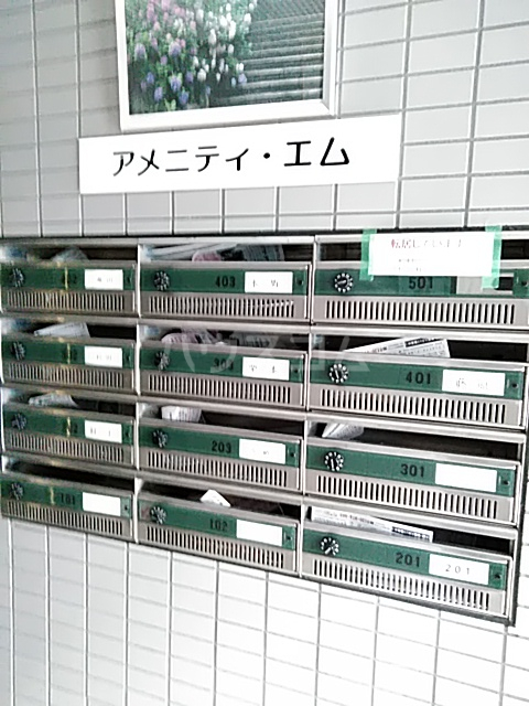 アメニティ・M 501号室の設備