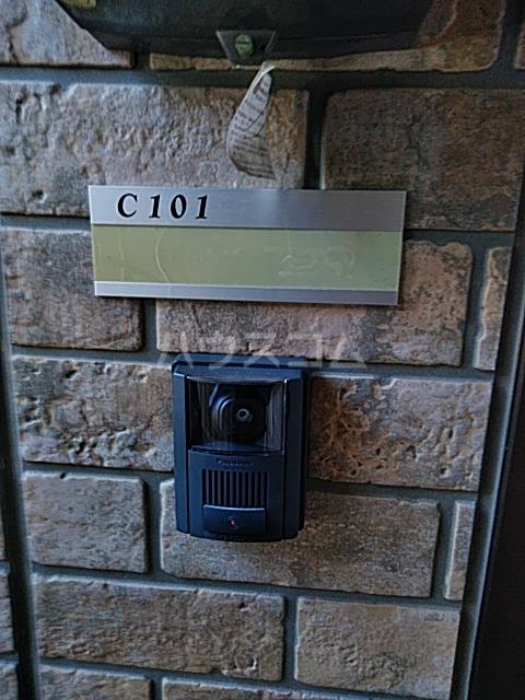 はなみずき C棟 101号室のその他