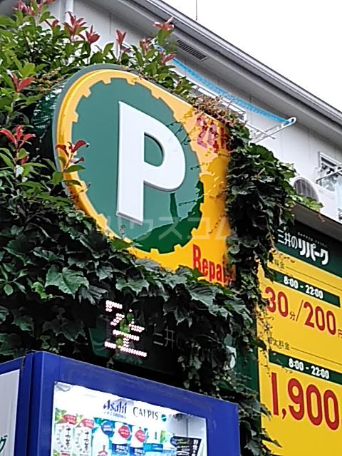 斉藤荘 102号室の駐車場