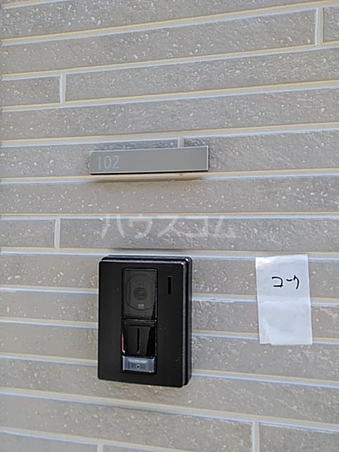 PRESI東が丘 103号室のセキュリティ