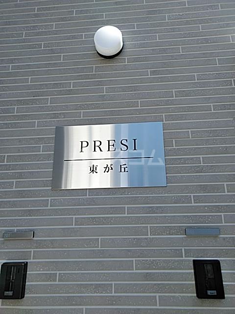 PRESI東が丘 206号室のその他