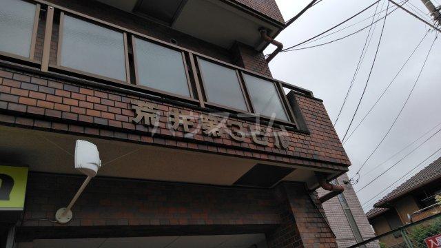 荒井第三ビル 201号室の設備