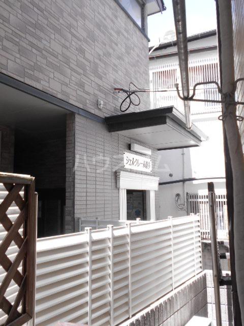 アルファ博多駅東 103号室の景色