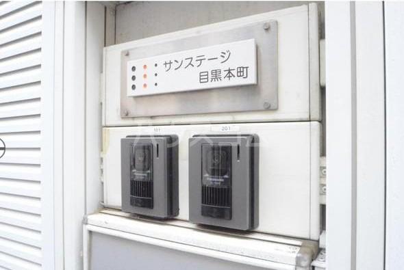 サンステージ目黒本町 201号室のセキュリティ