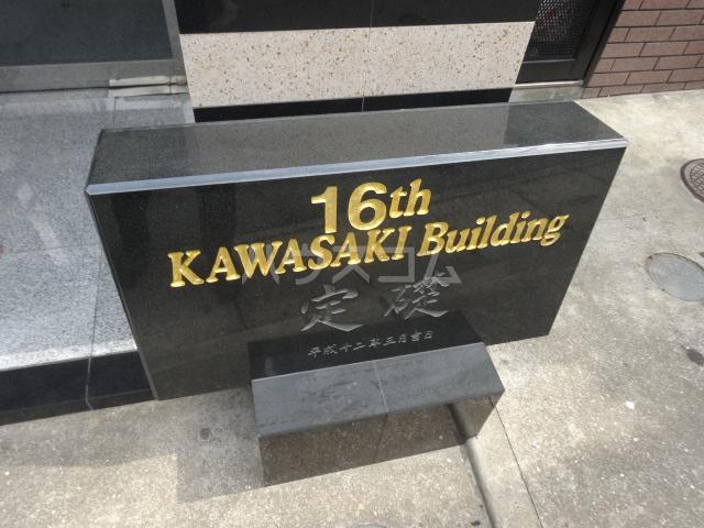 第16川崎ビル 202号室のその他