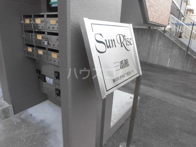 SunRise三番館 102号室のその他共有