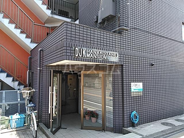 DJK花小金井マンション 203号室のエントランス