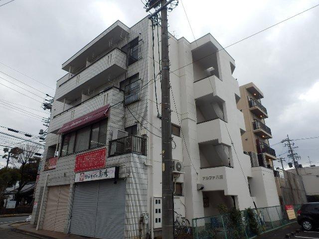 アルファ八田外観写真