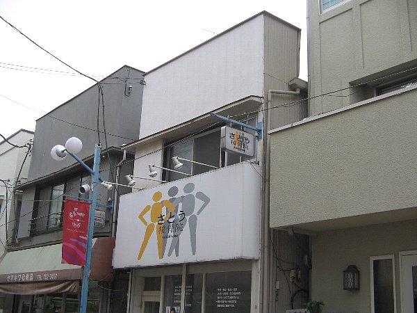 斉藤貸家 2F号室の外観