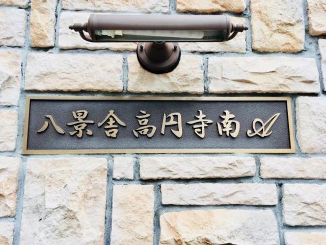 八景舎高円寺南A外観写真