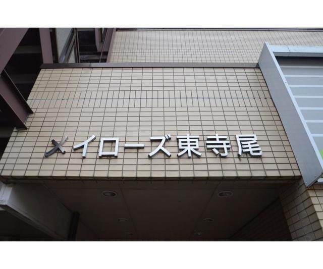 メイローズ東寺尾外観写真