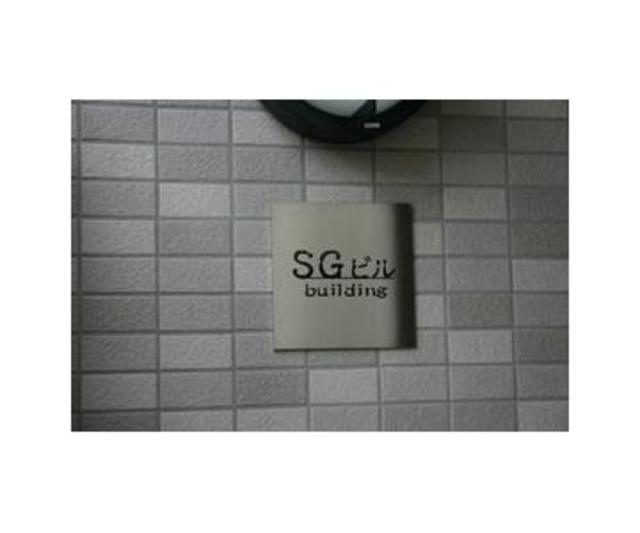 SGビル 302号室の外観
