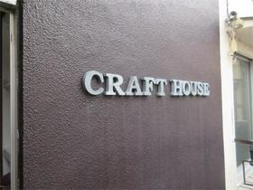 CRAFT HOUSE外観写真