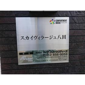 スカイヴィラージュ八田外観写真