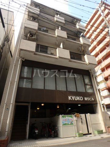 KYUKO第5ビル外観写真