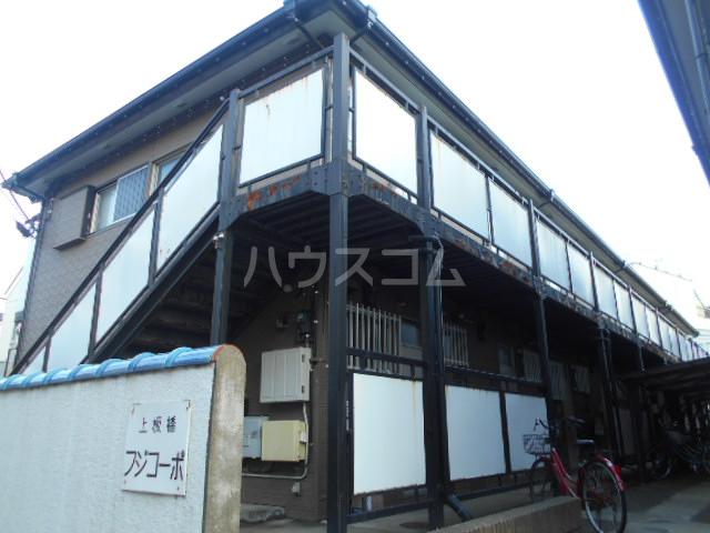 上板橋フジコーポ外観写真