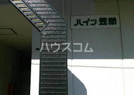 ハイツ笠間外観写真
