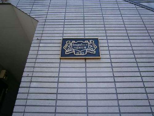 レオパレス八雲第10番 103号室のその他
