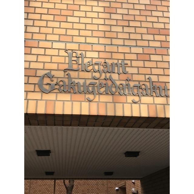 エレガン学芸大学 0201号室のその他