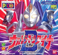 Ultraman vs. Kaijuu Gundan JP Sega Pico Prices