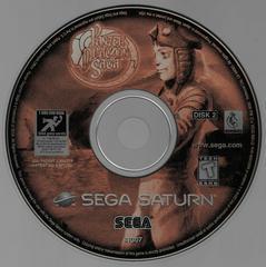 Disk 2 | Panzer Dragoon Saga Sega Saturn