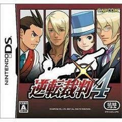 Gyakuten Saiban 4 JP Nintendo DS Prices