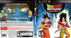 Artwork - Back, Front (1 Sided) | Dragon Ball Z Budokai HD Collection Playstation 3