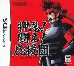 Osu! Tatakae! Ouendan JP Nintendo DS Prices