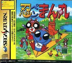 Ninpen Manmaru JP Sega Saturn Prices