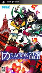 7th Dragon 2020 JP PSP Prices