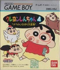Crayon Shin-chan 4: Ora no Itazura Daihenshin JP GameBoy Prices