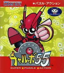 Chalvo 55 JP GameBoy Prices