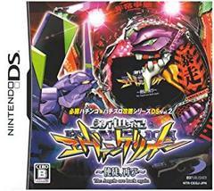 Hisshou Pachinko: Pachislot Vol. 12: CR Neon Genesis Evangelion JP Nintendo DS Prices