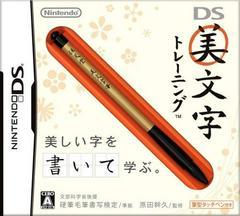 DS Bimoji Training JP Nintendo DS Prices