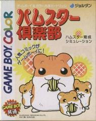 Hamster Club JP GameBoy Color Prices