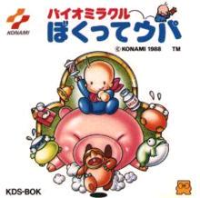 Bio Miracle I'm Upa Famicom Disk System Prices