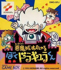 Akumajou Special: Boku Dracula-Kun JP GameBoy Prices