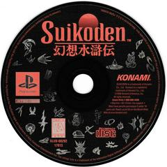 Game Disc | Suikoden Playstation