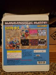 BACK | Conpachi Heroes Great Battle Kids JP Sega Pico